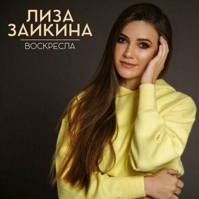 Лиза Заикина - Воскресла (2019)