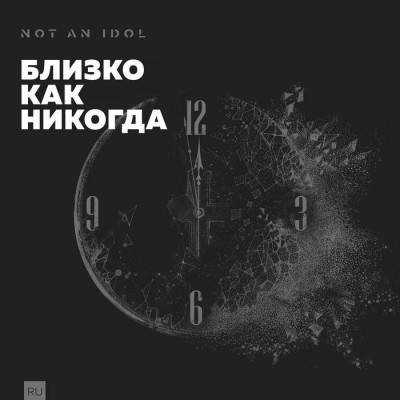 Not An Idol - Близко как никогда (2017)