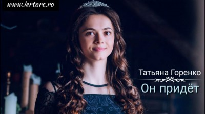 Татьяна Горенко - Он придёт  Tatiana Gorenko - EL VA VENI! (2019)
