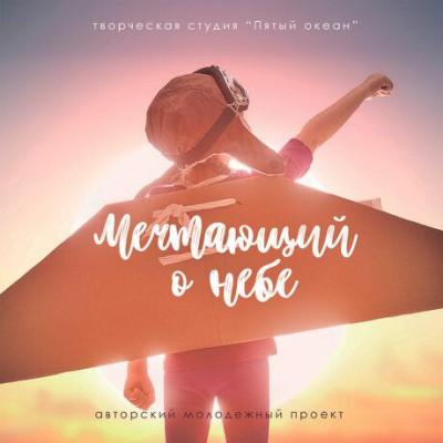 Детский Ковчег - Мечтающий о небе (2018)