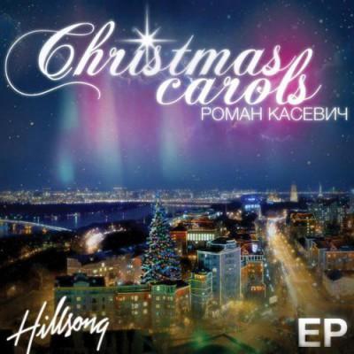 Роман Касевич - Christmas Carols (2009)