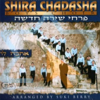 Shira Chadasha Boys Choir - Achake Lo (2005)