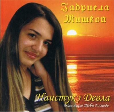 Габриела Мишкой - Благодарю Тебя Господь (2007)