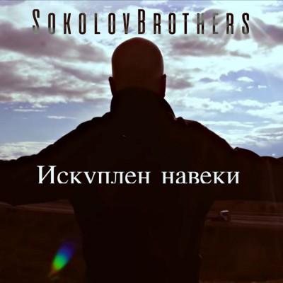 SokolovBrothers - Искуплен навеки (2018)