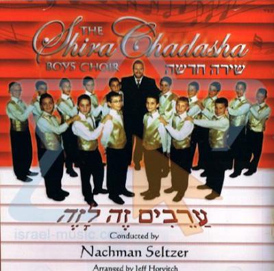 Shira Chadasha Boys Choir - Arayvim Zeh Lzeh (2008)