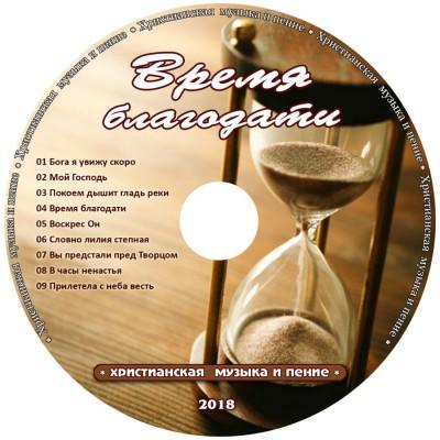 Христианское пение - Время благодати (2018)