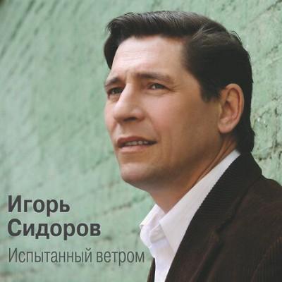 Игорь Сидоров - Испытанный ветром (2008)