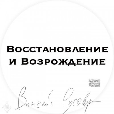 Vitaliy Rusavuk - Восстановление и возрождение (2019)