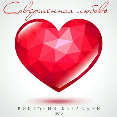 Виктория Барладян - Совершенная любовь (2019)
