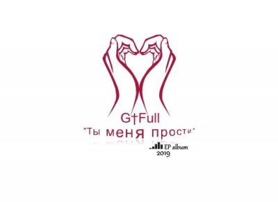 EP Album G†Full - Ты Меня Прости (2019)