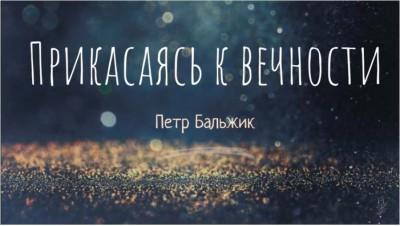Петр Бальжик - Прикасаясь к вечности (2018)