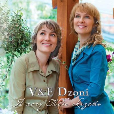 V&E Dzoni - Я хочу тебе сказать (2004)