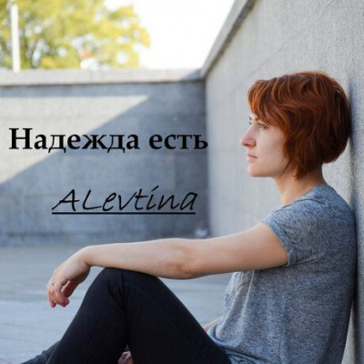 AleVtina - Надежда есть (2019)