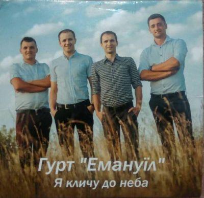 Гурт Емануїл - Я кличу до неба (2016)