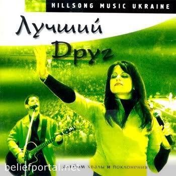 Хиллсонг Киев - Лучший Друг (2001)