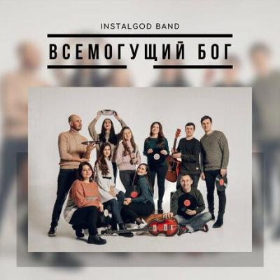 Instalgod Band - Всемогущий Бог (2020)