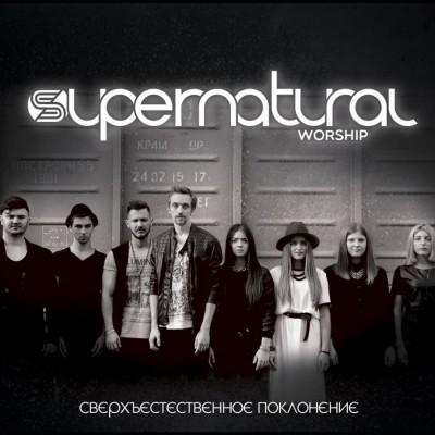 Supernatural Worship - Сверхъестественный (2015)