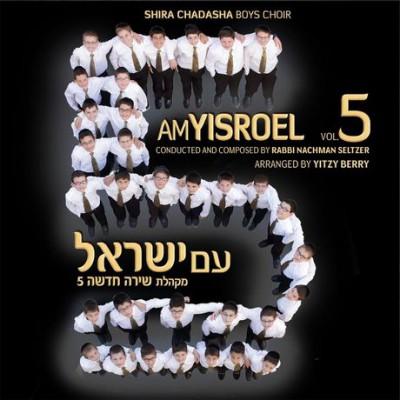 Shira Chadasha Boys Choir - Am Yisroel (2014)
