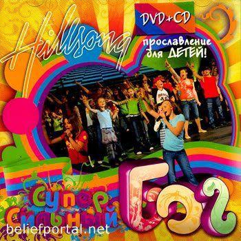 Хиллсонг Kids Киев - Суперcильный Бог (2006)