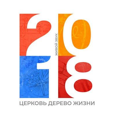 Церковь Дерево Жизни - (Live) (2018)