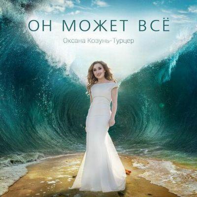 Оксана Козунь-Турцер - Он Может Всё (2019)