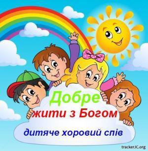 Дитячий хор - Добре жити з Богом