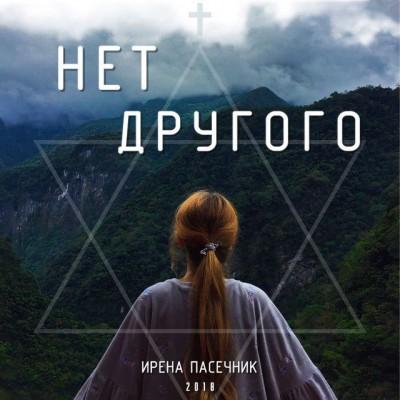 Ирена Пасечник - Нет другого (2018)