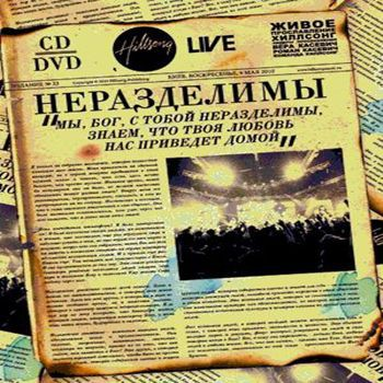 Хиллсонг Киев - Неразделимы (2010)