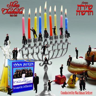 Shira Chadasha Boys Choir - The Chanukah Album (2009)