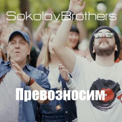 SokolovBrothers - Превозносим (2018)