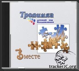 Детский хор ТРОПИНКАг. Владикавказ - Вместе(2008)