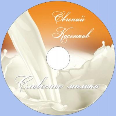 Евгений Косенков - Словесное молоко (2009)