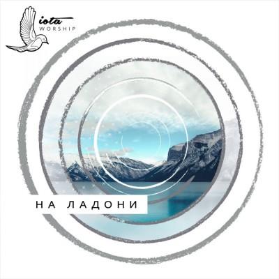 iOTA - На ладони (2018)