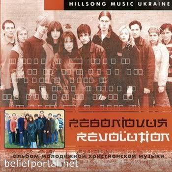 Хиллсонг Киев - Революция (2001)