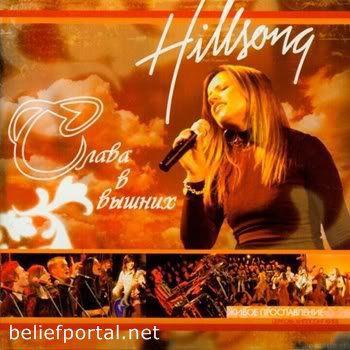 Хиллсонг Киев - Слава в вышних (2005)