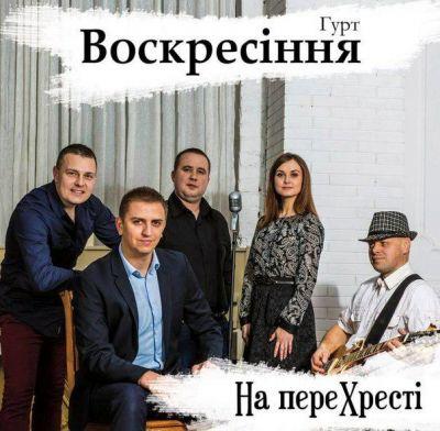 Гурт Воскресіння - На пере Хресті (2015)